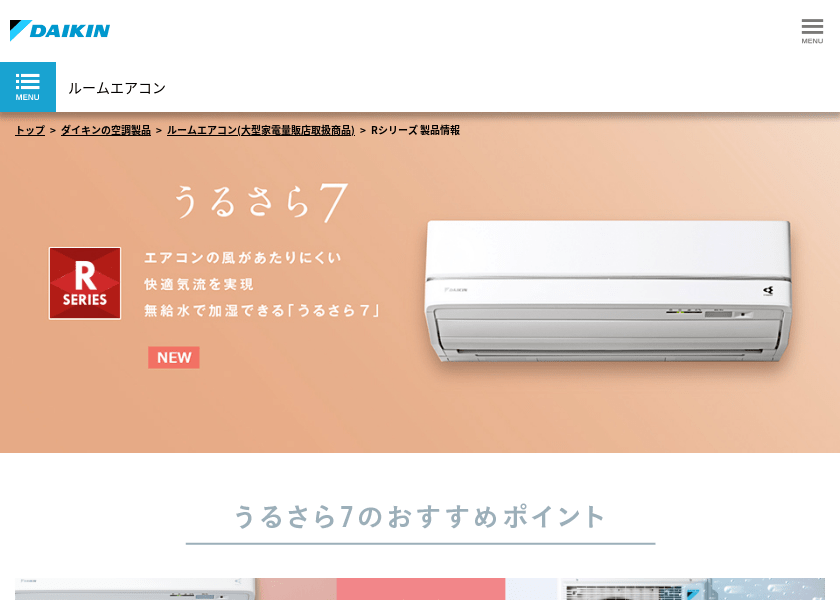 Screenshot of DAIKIN AN90VRP
