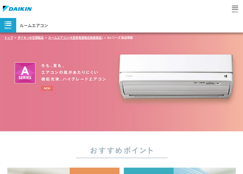 Screenshot of DAIKIN AN80VAP