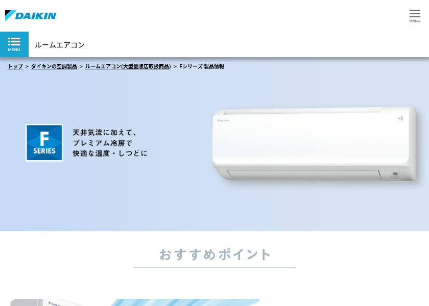 Screenshot of DAIKIN AN71VFP