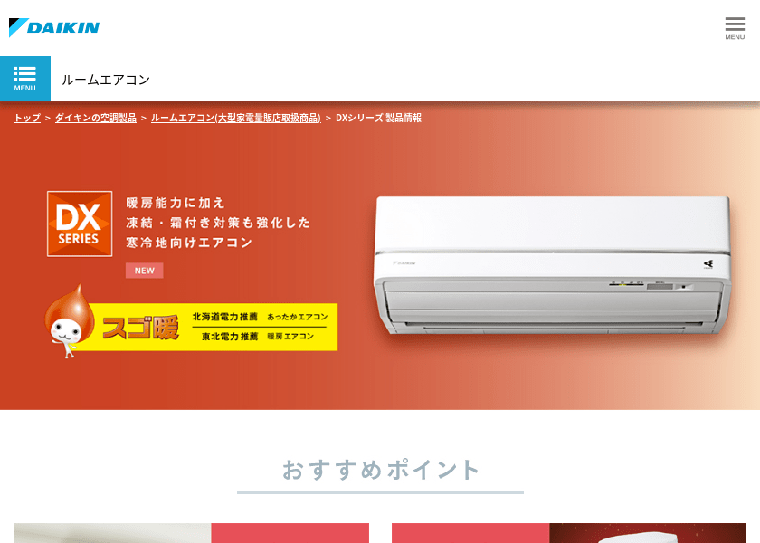 Screenshot of DAIKIN S28VTDXP