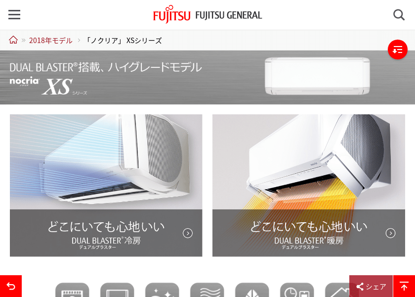 Screenshot of FUJITSU-GENERAL AS-XS22H