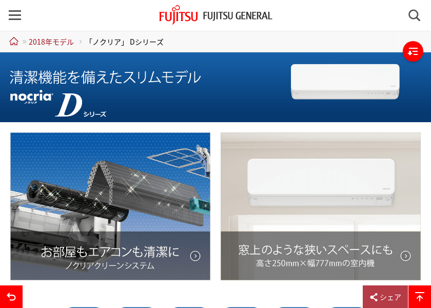 Screenshot of FUJITSU-GENERAL AS-D25H