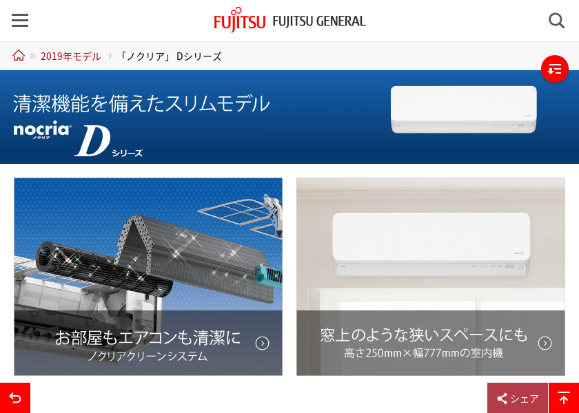 Screenshot of FUJITSU-GENERAL AS-D25J