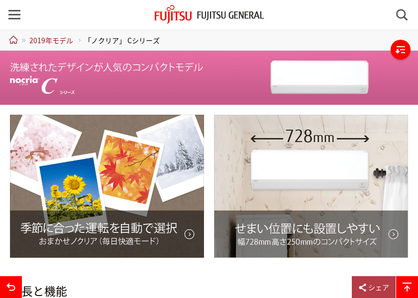 Screenshot of FUJITSU-GENERAL AS-C56J2