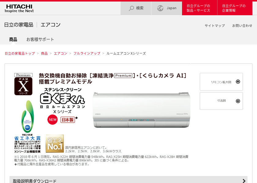 Screenshot of HITACHI RAS-X22H