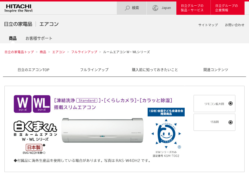Screenshot of HITACHI RAS-W25H