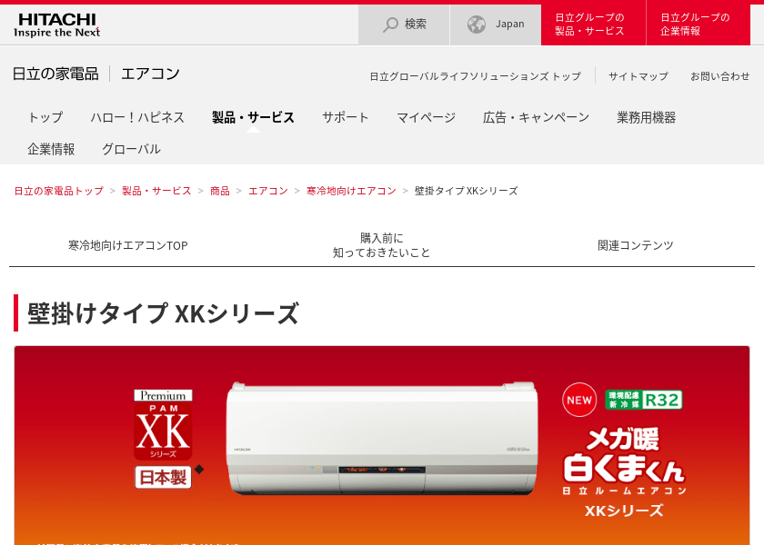 Screenshot of HITACHI RAS-XK25J