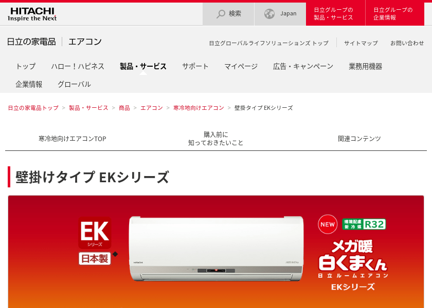 Screenshot of HITACHI RAS-EK28J2