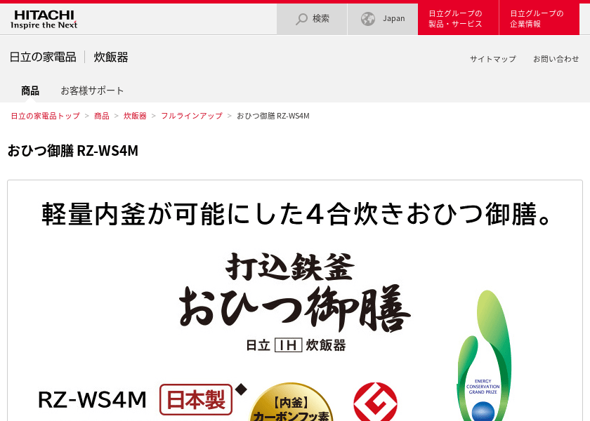 Screenshot of HITACHI RZ-WS4M