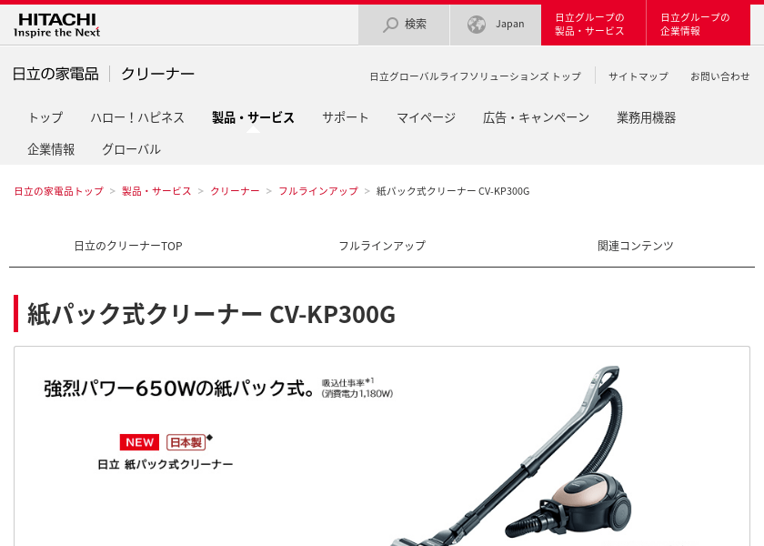 Screenshot of HITACHI CV-KP300G
