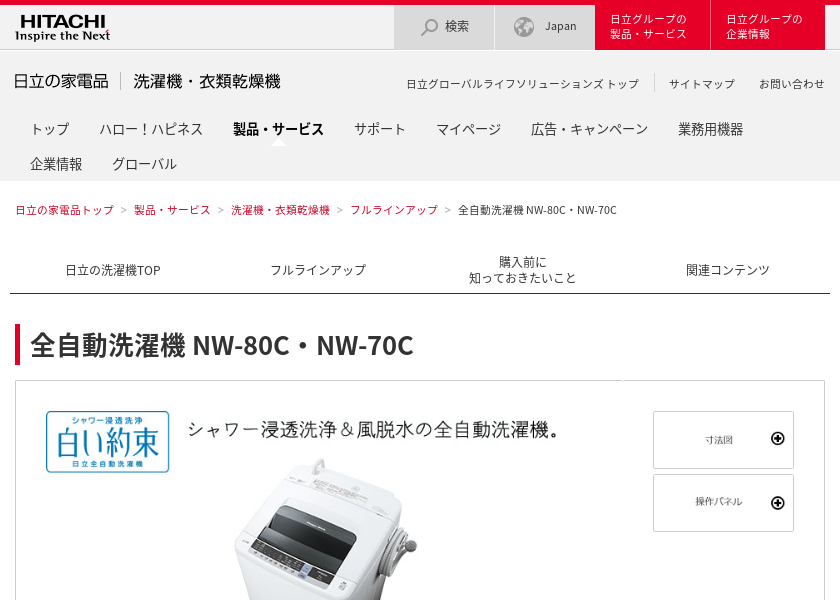 Screenshot of HITACHI NW-70C