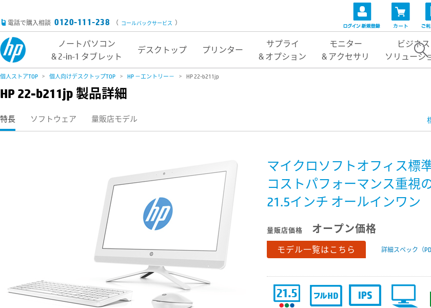 Screenshot of HP HP 22-b211jp