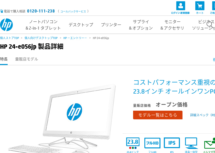 Screenshot of HP HP 24-e056jp