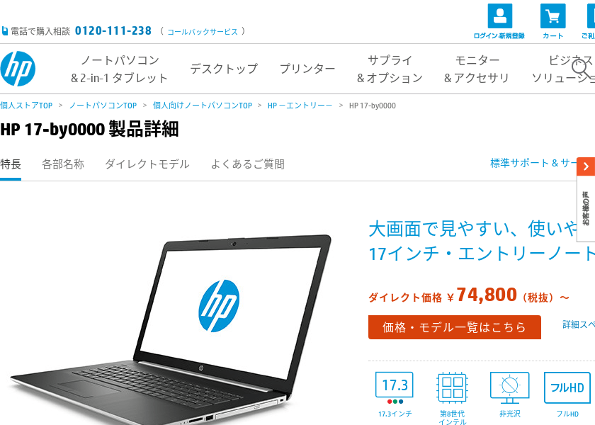 Screenshot of HP Custom model