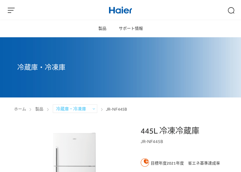 Screenshot of Haier JR-NF445B