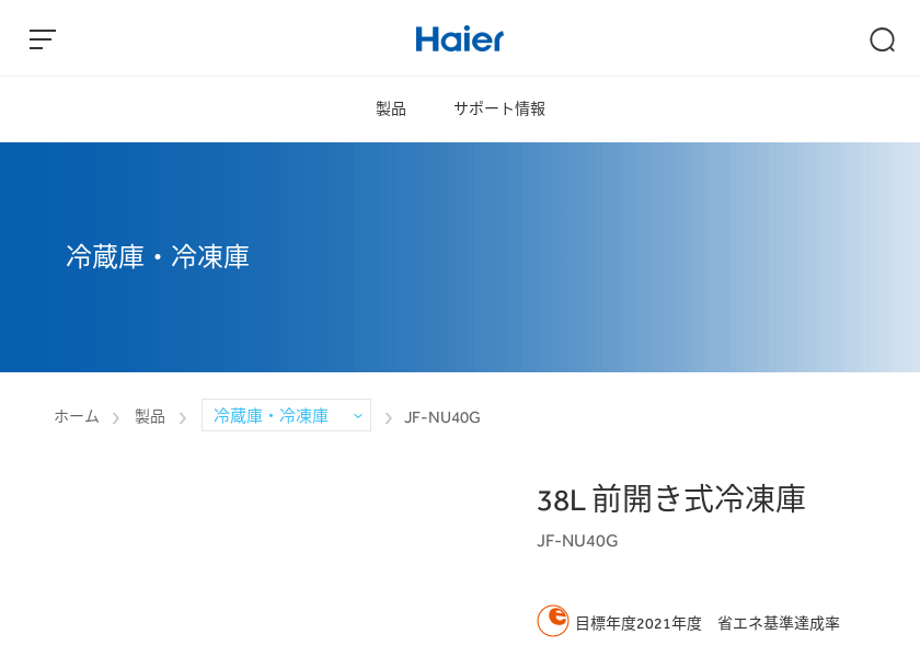 Screenshot of Haier JF-NU40G