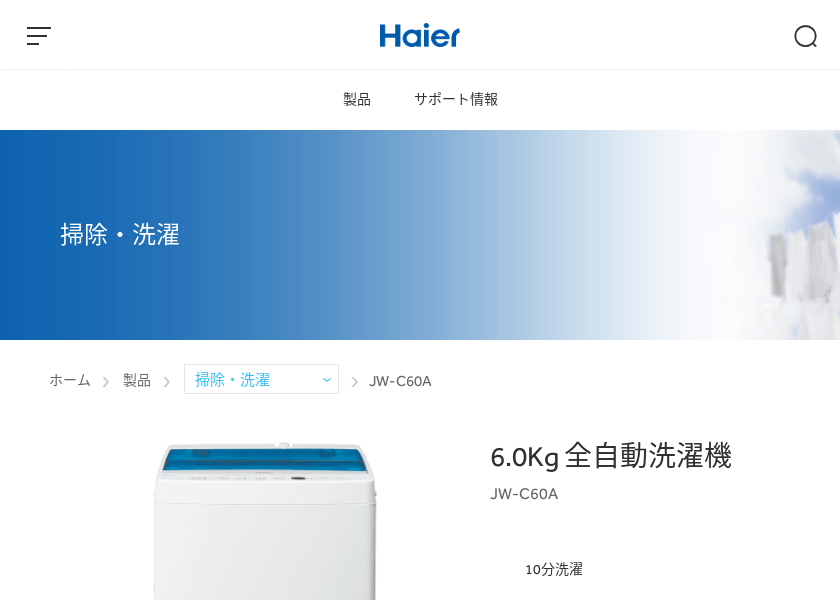 Screenshot of Haier JW-C60A