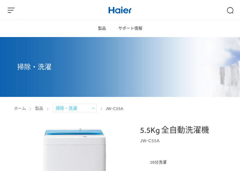Screenshot of Haier JW-C55A