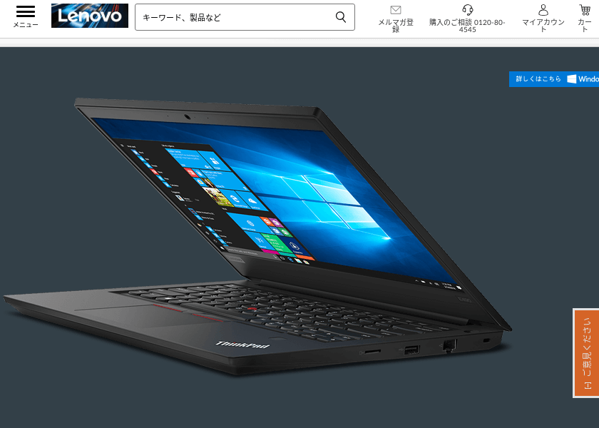 Screenshot of Lenovo Custom model