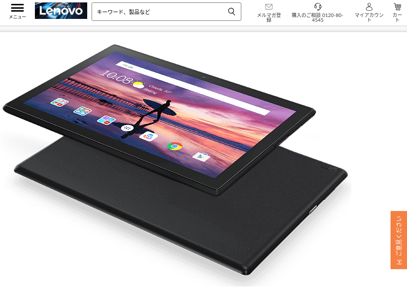 Screenshot of Lenovo ZA2J0039JP