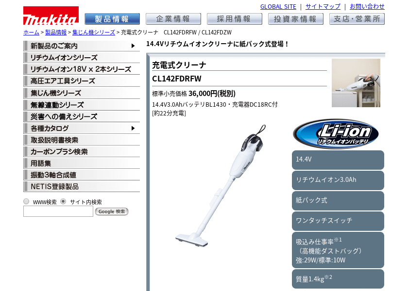 Screenshot of Makita CL142FDRFW