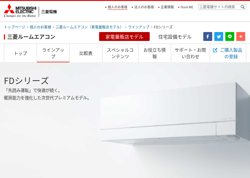 Screenshot of Mitsubishi-Electric MSZ-FD4019S