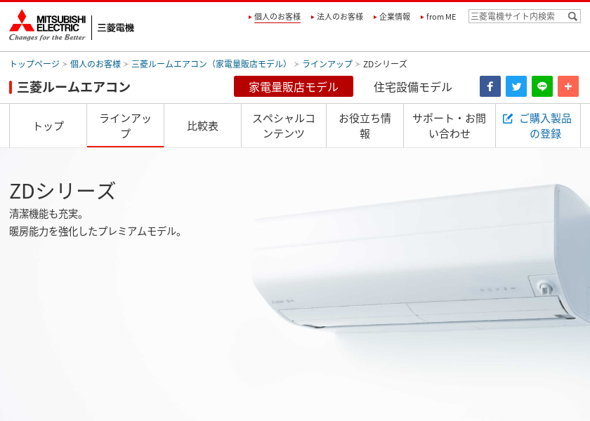 Screenshot of Mitsubishi-Electric MSZ-ZD4019S