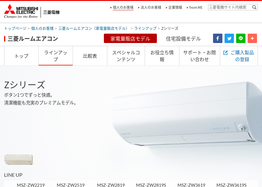 Screenshot of Mitsubishi-Electric MSZ-ZW5619S