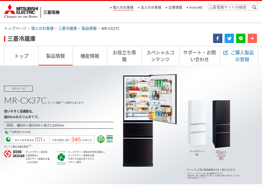 Screenshot of Mitsubishi-Electric MR-CX37C