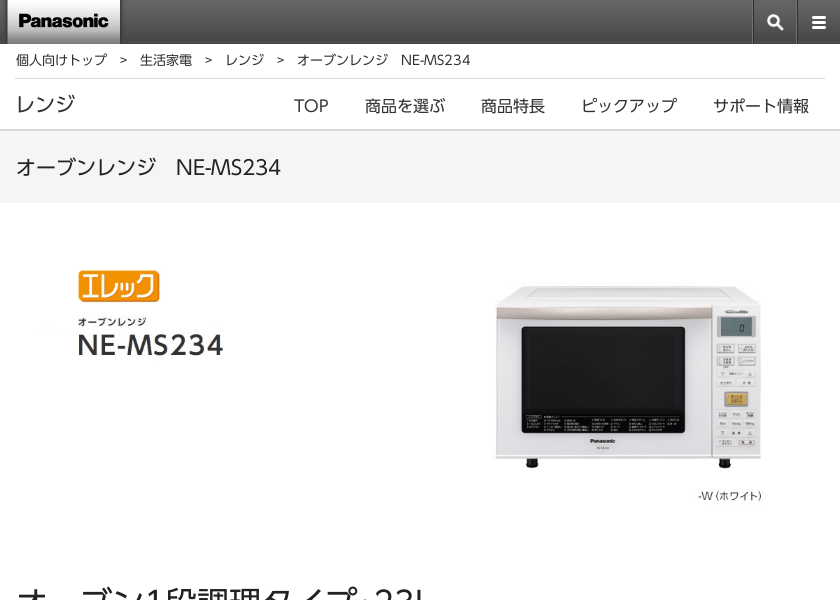 Screenshot of Panasonic NE-MS234