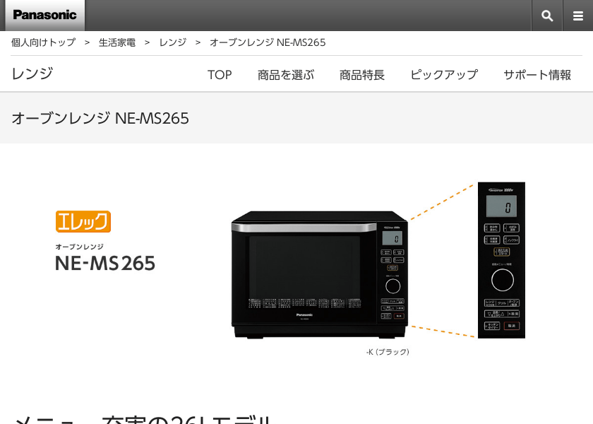 Screenshot of Panasonic NE-MS265