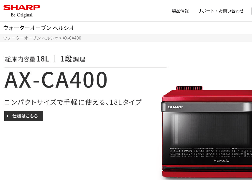Screenshot of SHARP AX-CA400
