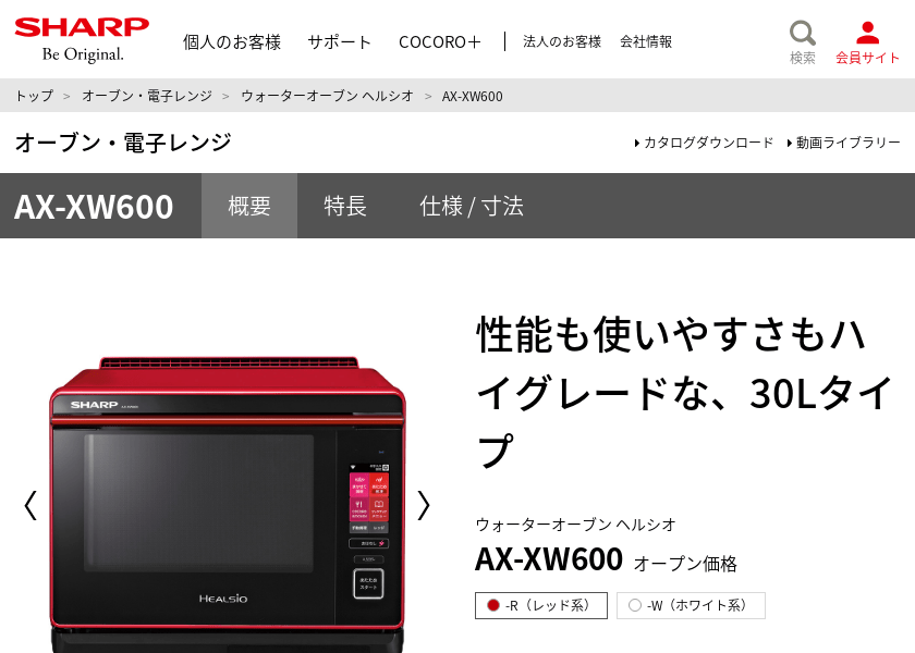 Screenshot of SHARP AX-XW600