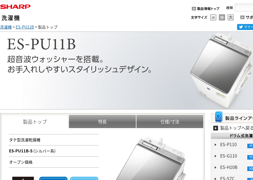 Screenshot of SHARP ES-PU11B