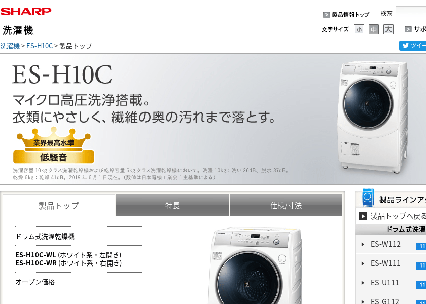 Screenshot of SHARP ES-H10C
