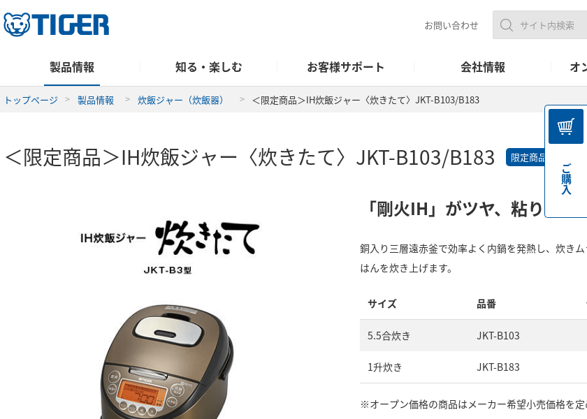 Screenshot of TIGER JKT-B183