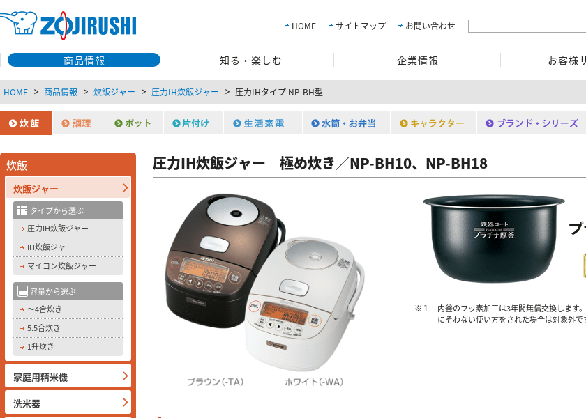 Screenshot of ZOJIRUSHI NP-BH18