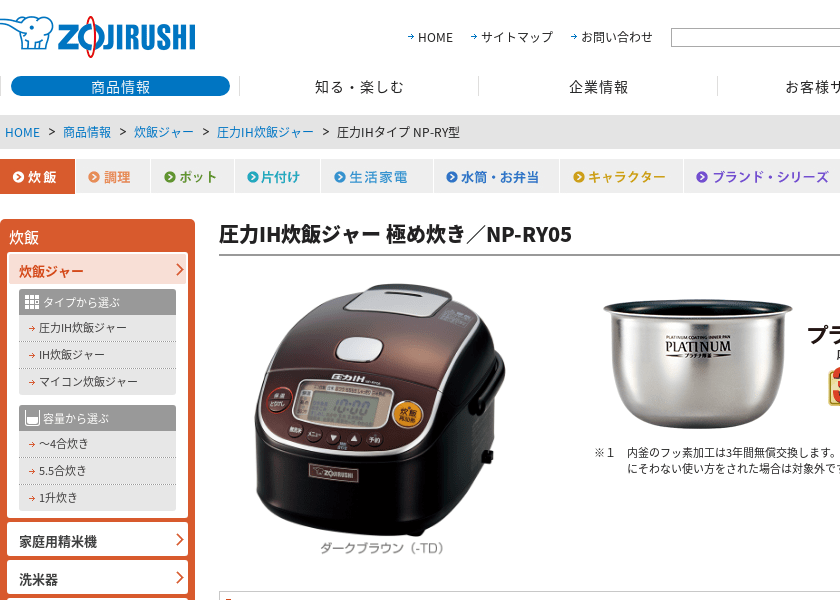 Screenshot of ZOJIRUSHI NP-RY05