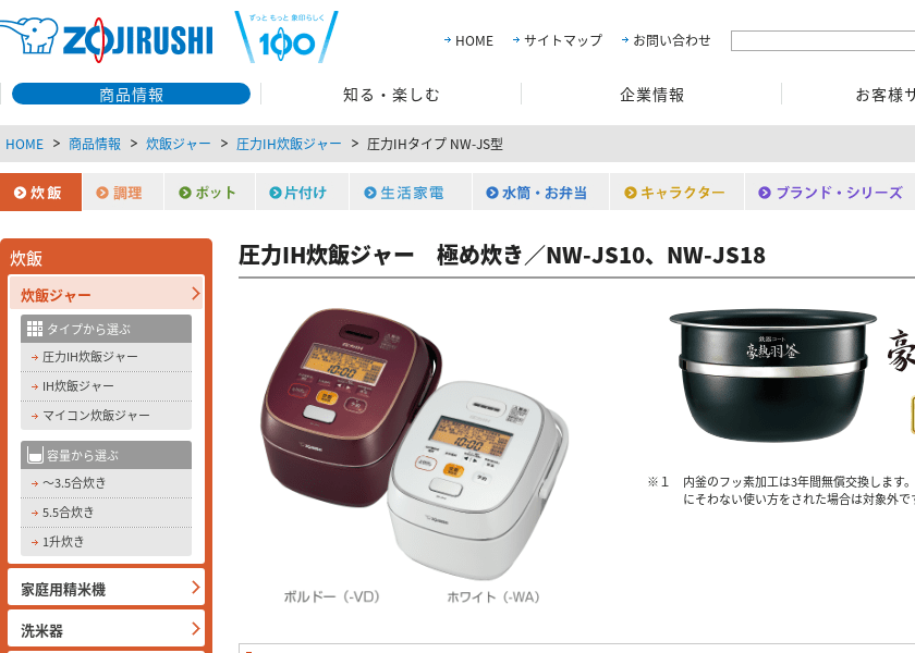 Screenshot of ZOJIRUSHI NW-JS10