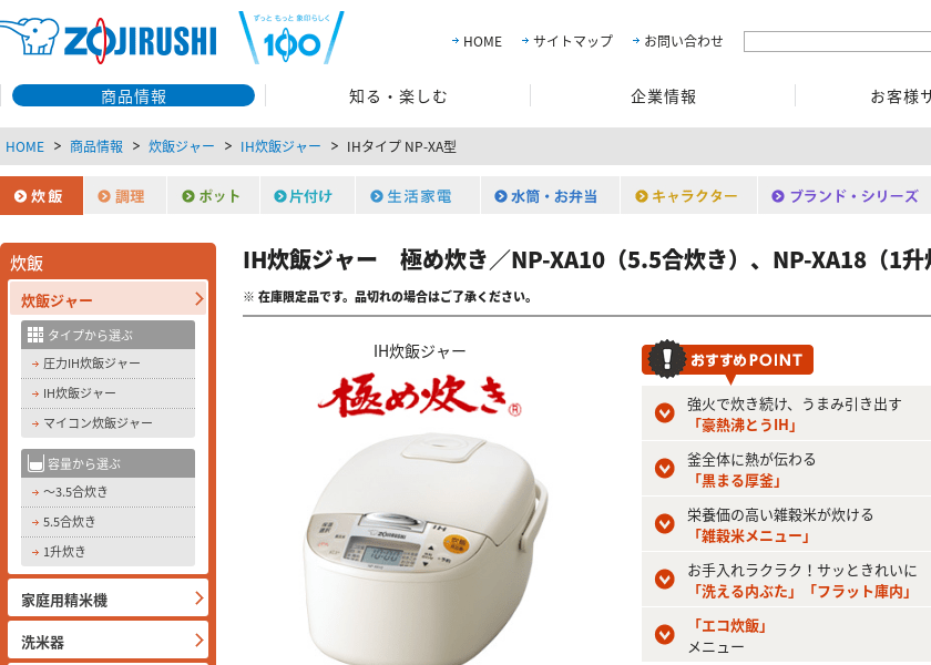 Screenshot of ZOJIRUSHI NP-XA18