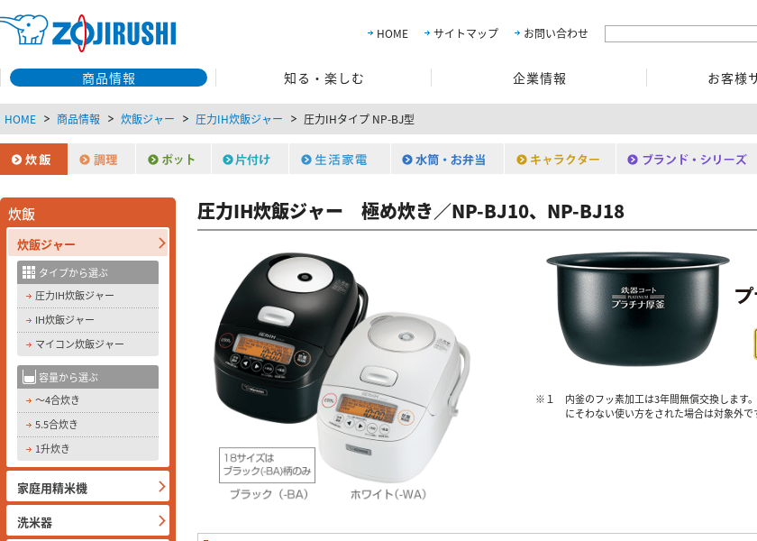 Screenshot of ZOJIRUSHI NP-BJ10