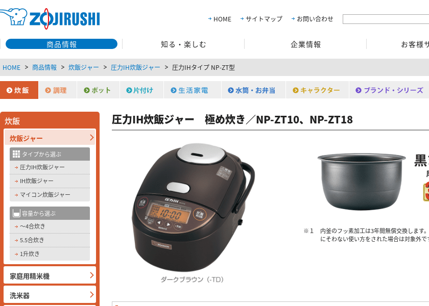 Screenshot of ZOJIRUSHI NP-ZT10