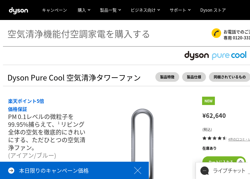 Screenshot of dyson TP04