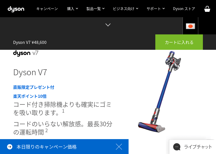 Screenshot of dyson SV11FFOLB