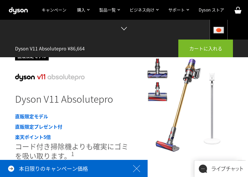 Screenshot of dyson Dyson V11 Absolutepro