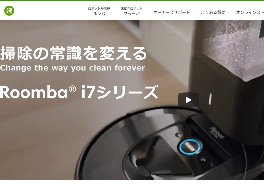 Screenshot of iRobot ルンバ i7